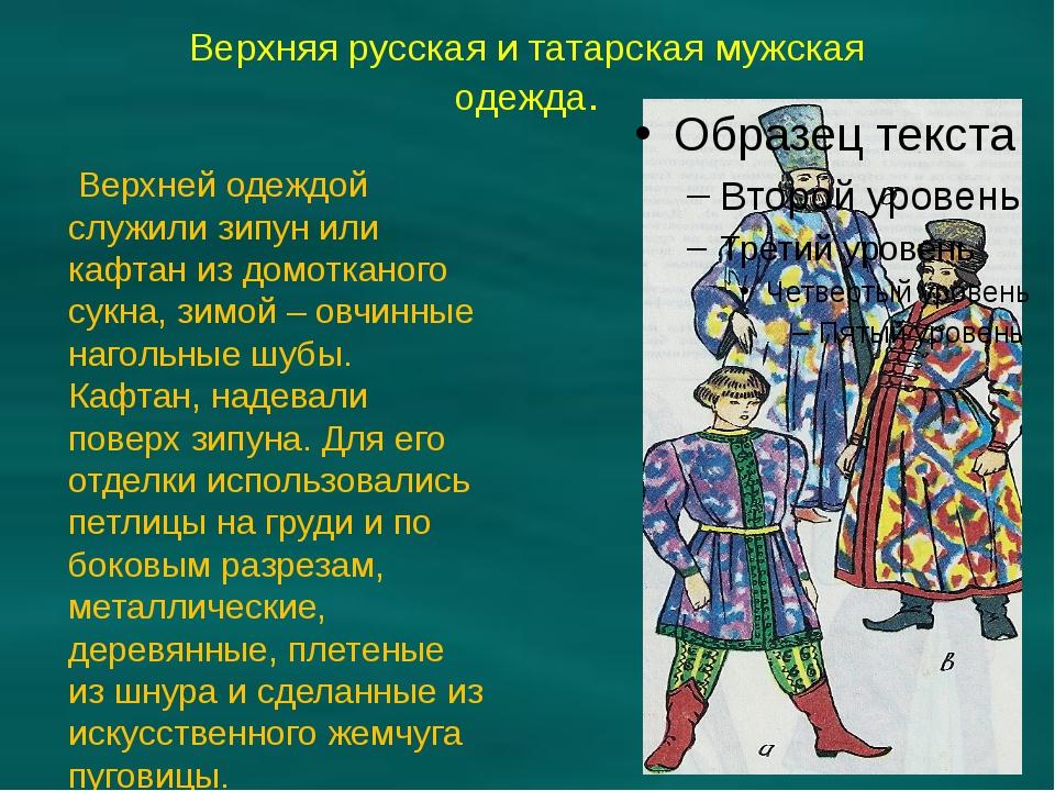 Верхняя русская и татарская мужская одежда. Верхней одеждой служили зипун или...