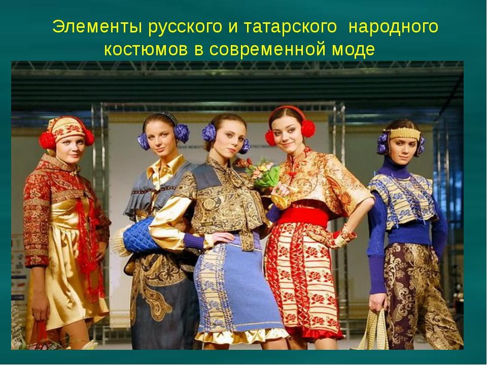 Элементы русского и татарского народного костюмов в современной моде