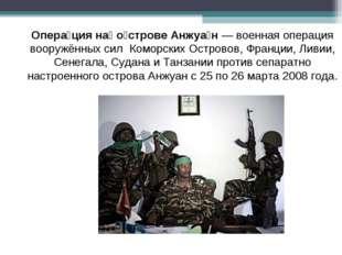 Опера́ция на́ о́строве Анжуа́н— военная операция вооружённых сил Коморских