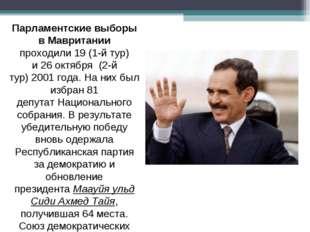 Парламентские выборы вМавритании проходили19(1-й тур) и26 октября (2-й ту