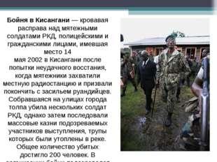 Бойня в Кисангани— кровавая расправа над мятежными солдатамиРКД, полицейски