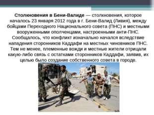 Столкновения в Бени-Валиде— столкновения, которое началось23 января2012 г