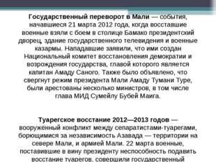 Государственный переворот вМали— события, начавшиеся21 марта2012 года, ко