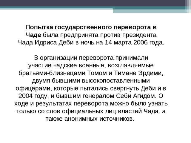 Попытка государственного переворота в Чадебыла предпринята противпрезидента...