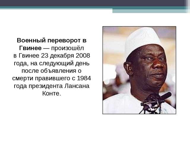 Военный переворот в Гвинее— произошёл вГвинее23 декабря2008 года, на след...