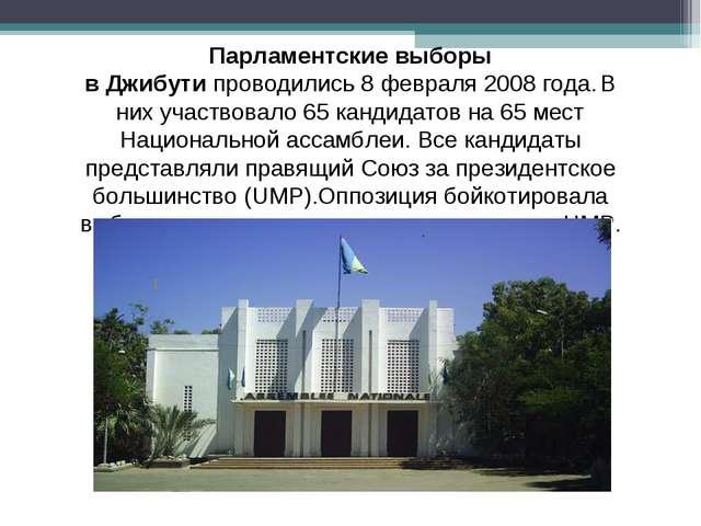 Парламентские выборы вДжибутипроводились8 февраля2008 года. В них участво...