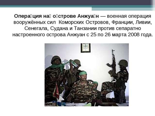 Опера́ция на́ о́строве Анжуа́н— военная операция вооружённых сил Коморских...