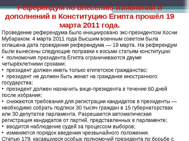 Референдум по внесению изменений и дополнений в Конституцию Египтапрошёл 19...