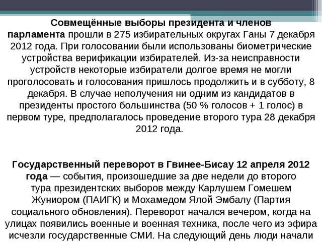 Совмещённые выборы президента и членов парламентапрошли в 275 избирательных...