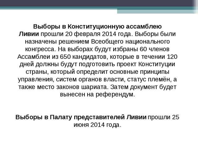 Выборы вКонституционную ассамблею Ливиипрошли20 февраля2014 года. Выборы...
