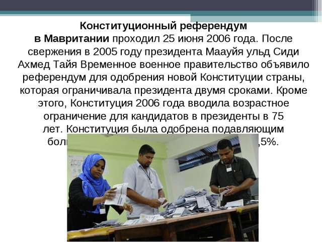 Конституционный референдум вМавританиипроходил25 июня2006 года. После све...