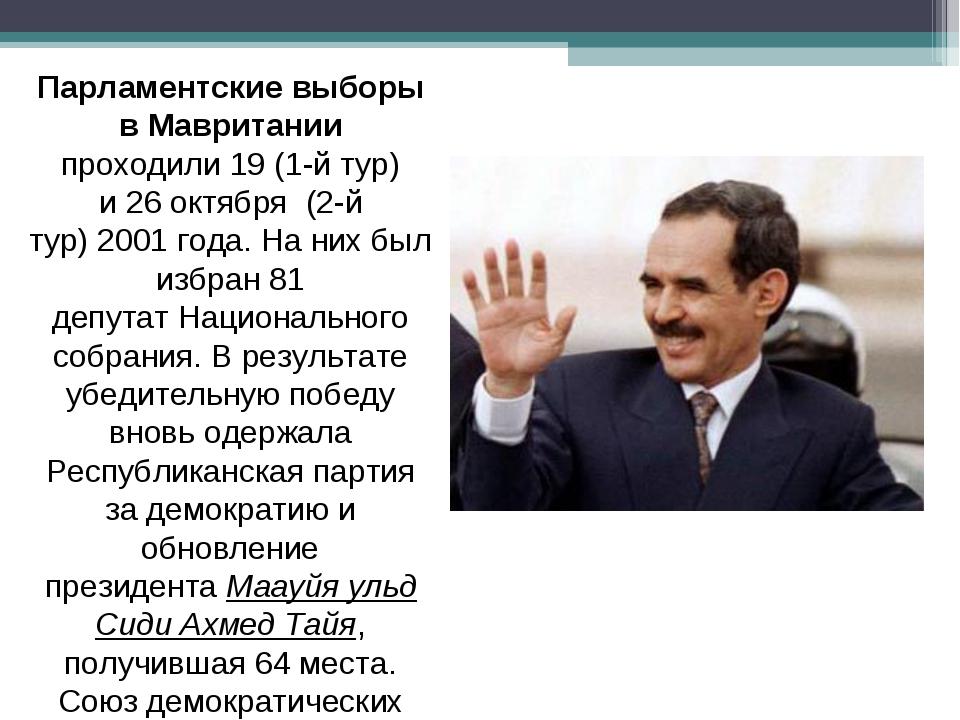 Парламентские выборы вМавритании проходили19(1-й тур) и26 октября (2-й ту...