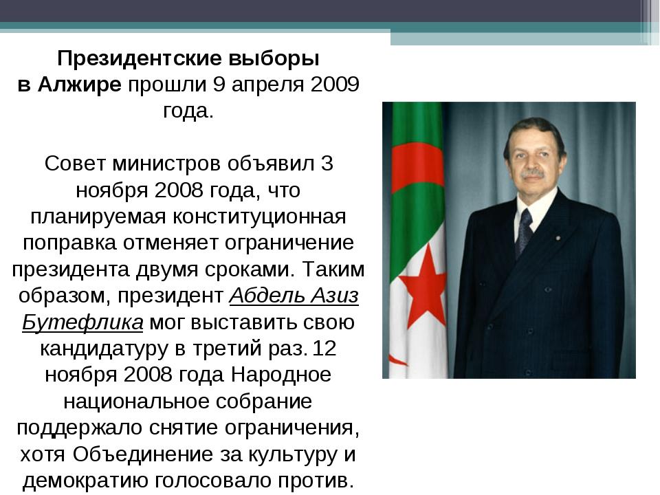 Президентские выборы вАлжирепрошли 9 апреля 2009 года. Совет министров объя...