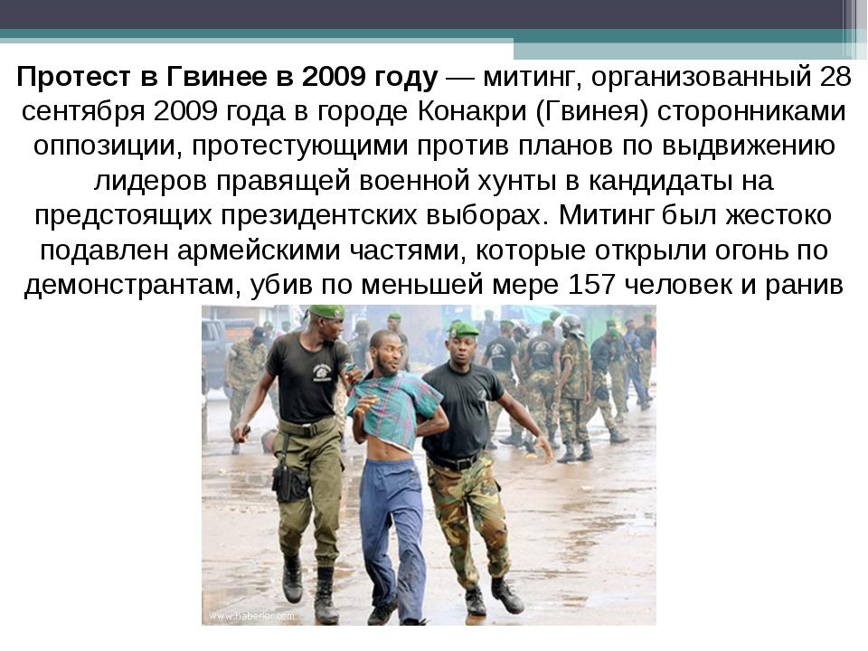 Протест в Гвинее в 2009 году— митинг, организованный 28 сентября 2009 года в...