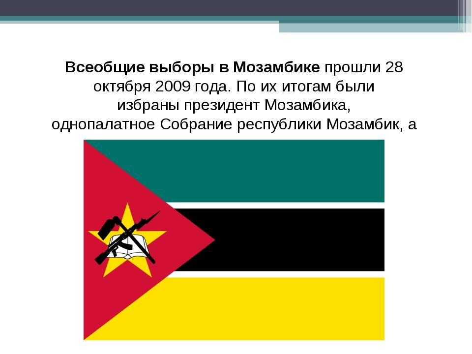 Всеобщие выборы вМозамбикепрошли28 октября2009 года. По их итогам были из...