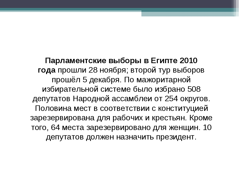 Парламентские выборы вЕгипте2010 годапрошли 28 ноября; второй тур выборов...