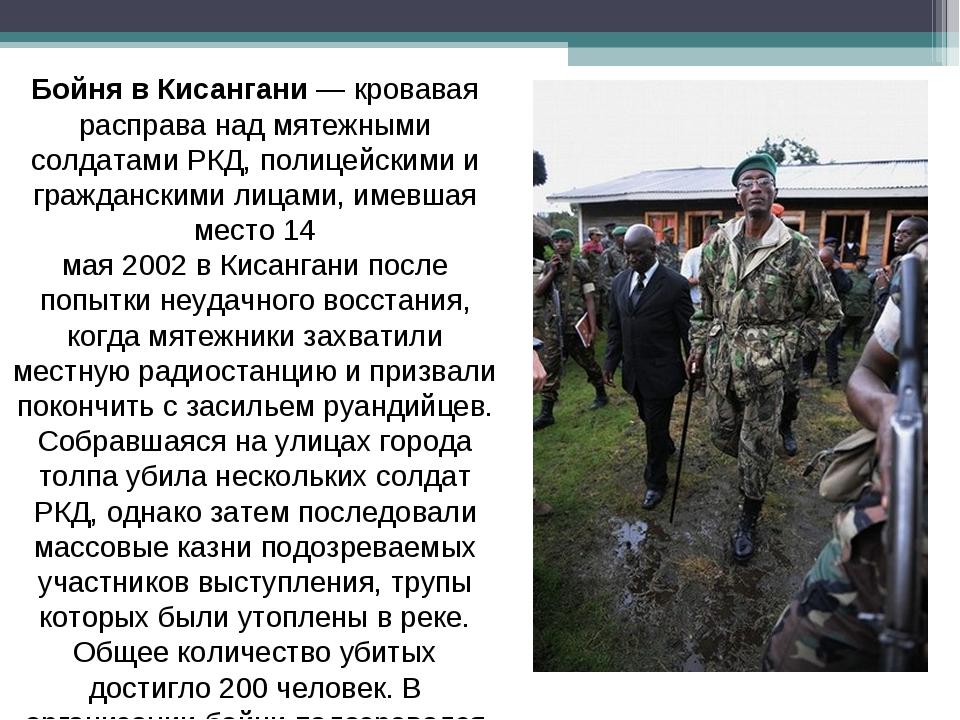 Бойня в Кисангани— кровавая расправа над мятежными солдатамиРКД, полицейски...
