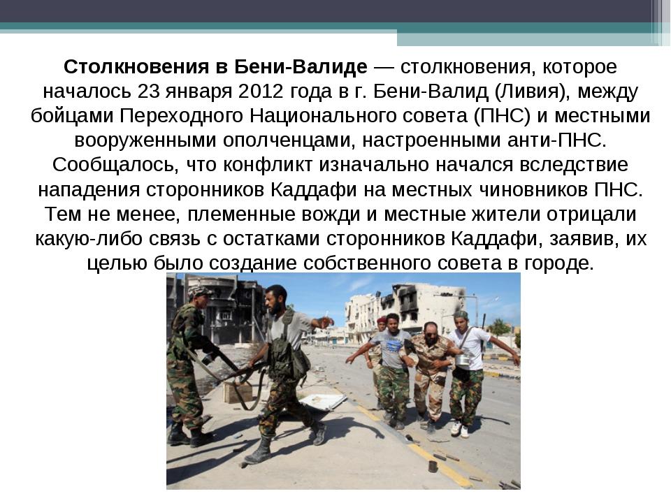 Столкновения в Бени-Валиде— столкновения, которое началось23 января2012 г...
