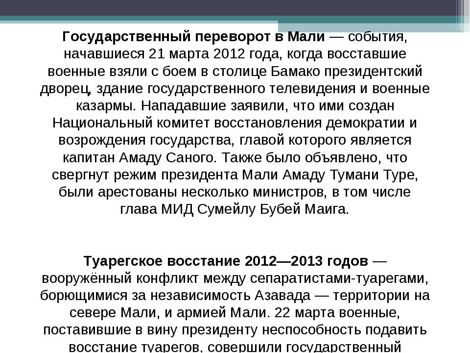 Государственный переворот вМали— события, начавшиеся21 марта2012 года, ко...