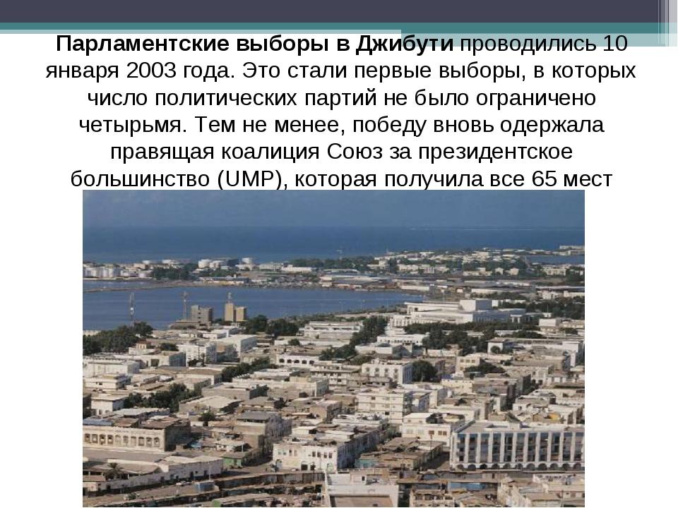 Парламентские выборы вДжибутипроводились10 января2003 года. Это стали пер...