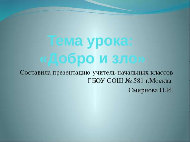 Тема урока: «Добро и зло» Составила презентацию учитель начальных классов ГБО...