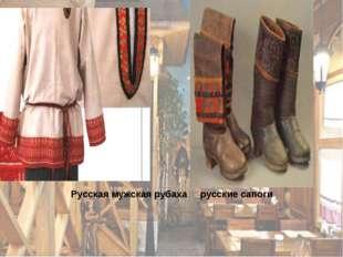 Русская мужская рубаха русские сапоги