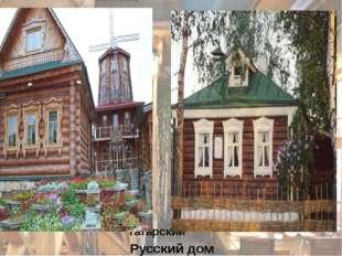 Татарский Русский дом