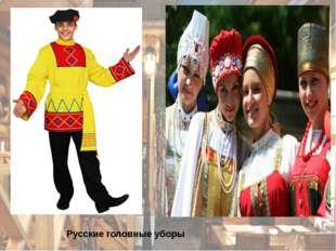 Русские головные уборы