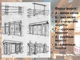 Виды ворот: А - иннек капка Б - жил капка В – «татарские ворота» Г – «русски