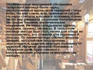 Особенностью внутренней обстановки татарского жилища были нары, расположенны