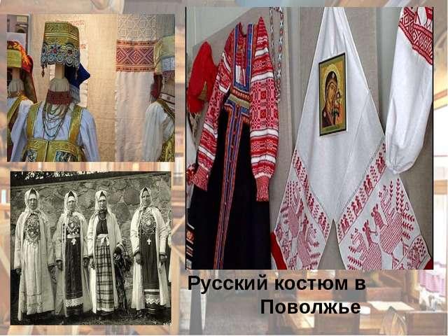 Русский костюм в Поволжье