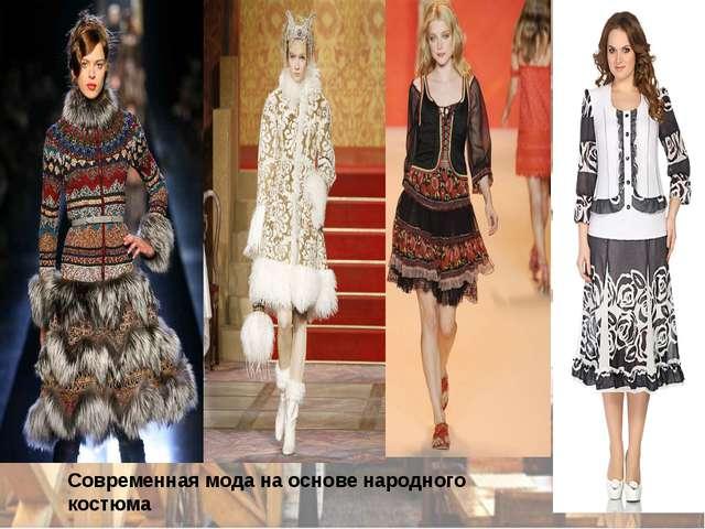 Cовременная мода на основе народного костюма стиля