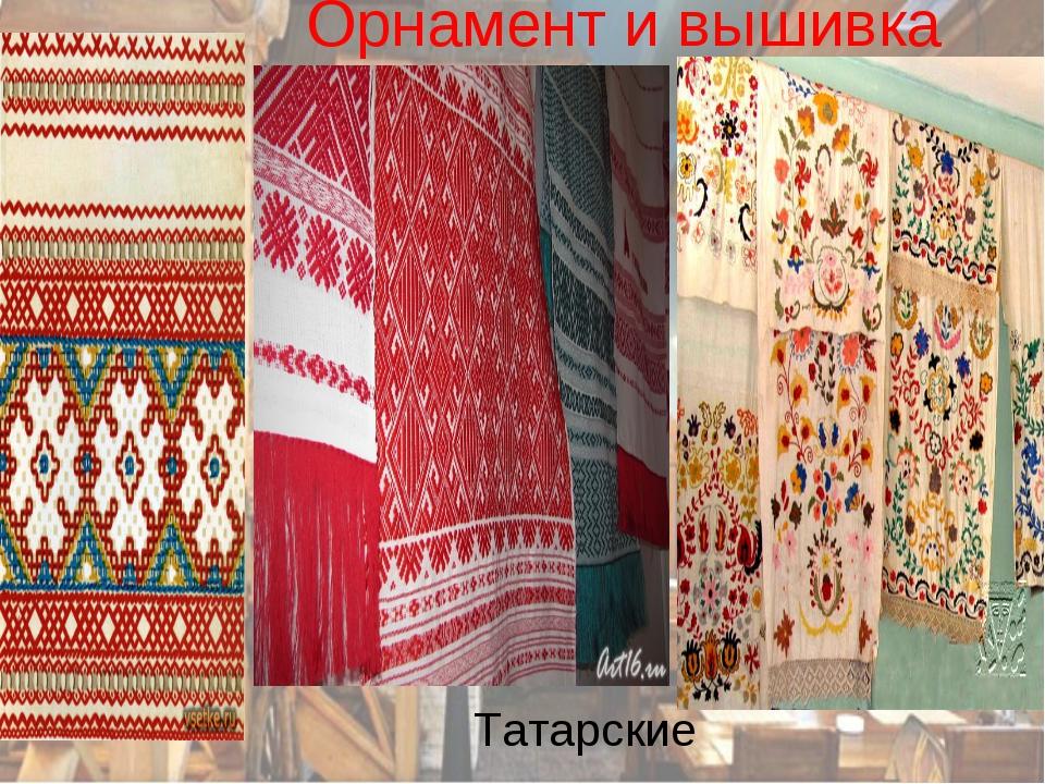 Орнамент и вышивка Татарские