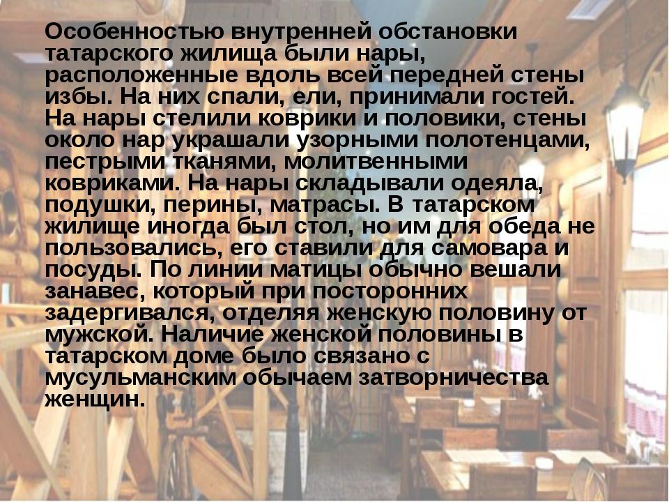 Особенностью внутренней обстановки татарского жилища были нары, расположенны...