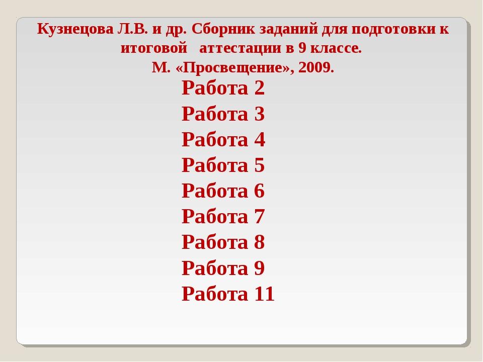 Кузнецова Л.В. и др. Сборник заданий для подготовки к итоговой аттестации в 9...