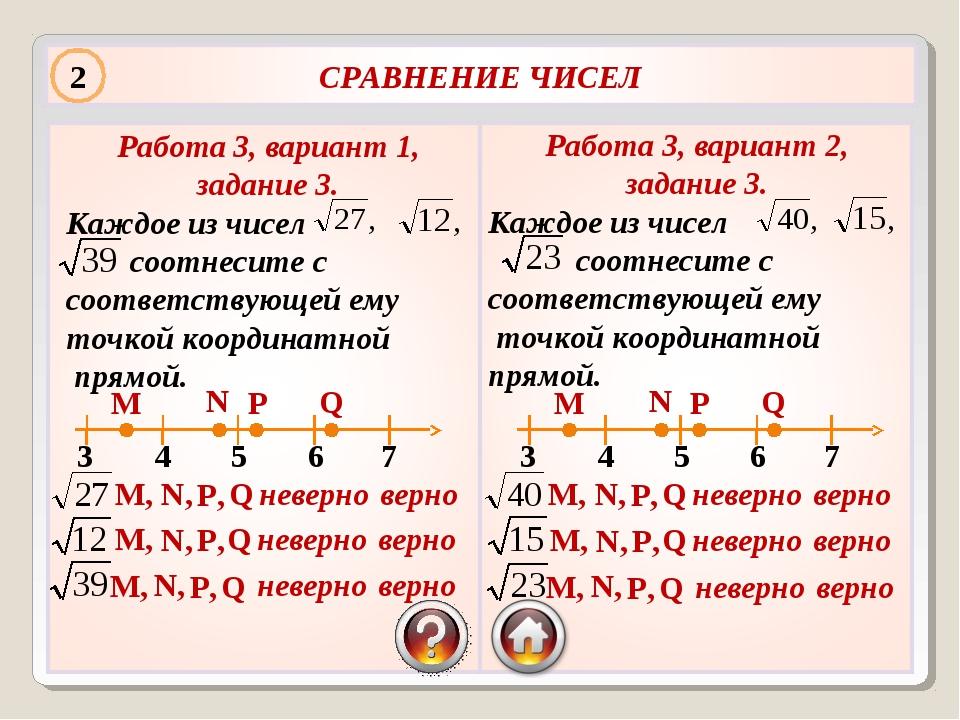 Работа 3, вариант 1, задание 3. Каждое из чисел соотнесите с соответствующей...