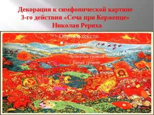 Декорация к симфонической картине 3-го действия «Сеча при Керженце» Николая Р