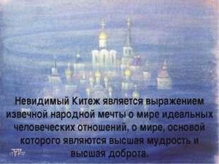 Невидимый Китеж является выражением извечной народной мечты о мире идеальных