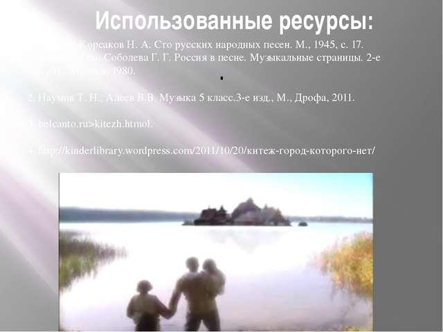 . Использованные ресурсы: 1.Римский-Корсаков Н. А. Сто русских народных песен...