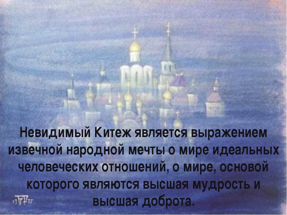 Невидимый Китеж является выражением извечной народной мечты о мире идеальных...