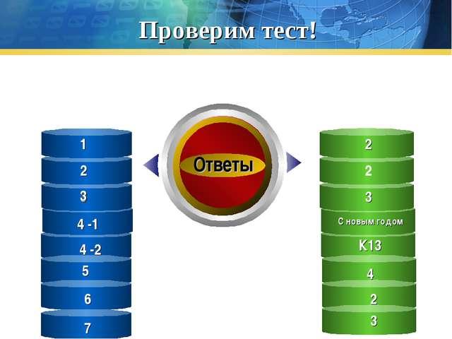 Проверим тест! Ответы 1 2 3 2 2 3 4 -1 4 -2 К13 С новым годом 3 5 6 7 4 2 3