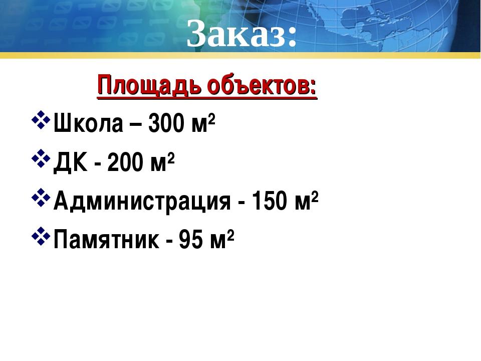 Заказ: Площадь объектов: Школа – 300 м² ДК - 200 м² Администрация - 150 м² Па...