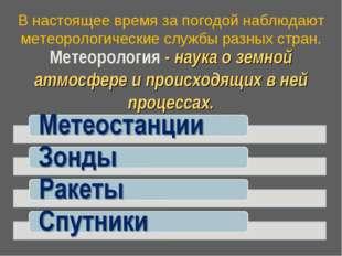 В настоящее время за погодой наблюдают метеорологические службы разных стран