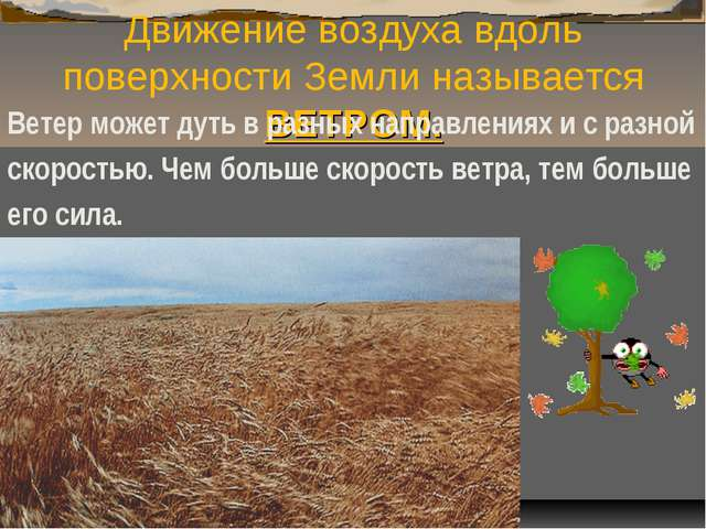 Движение воздуха вдоль поверхности Земли называется ВЕТРОМ. Ветер может дуть...