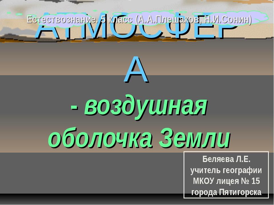 АТМОСФЕРА - воздушная оболочка Земли Беляева Л.Е. учитель географии МКОУ лице...