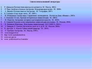 Список использованной литературы Р. Дэвидсон Путешествия никогда не кончаются