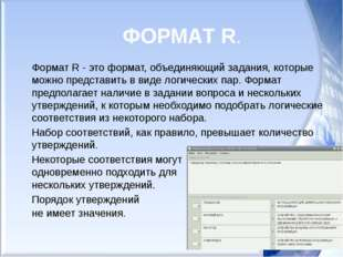 ФОРМАТ R. Формат R - это формат, объединяющий задания, которые можно представ