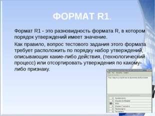 ФОРМАТ R1. Формат R1 - это разновидность формата R, в котором порядок утвержд