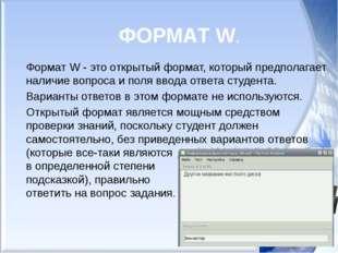ФОРМАТ W. Формат W - это открытый формат, который предполагает наличие вопрос