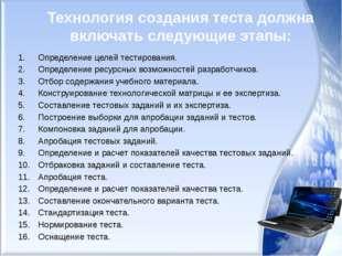 Технология создания теста должна включать следующие этапы: Определение целей